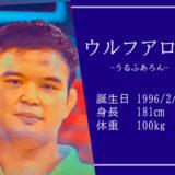 東京オリンピックウルフアロン選手