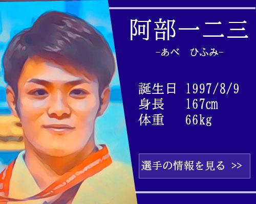 【東京五輪】柔道66kg級 阿部一二三選手