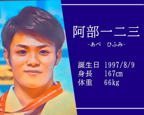 東京オリンピック阿部一二三選手