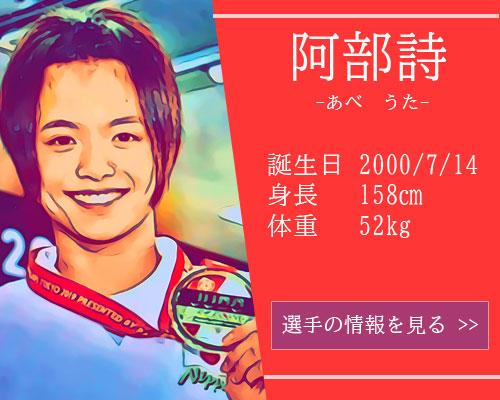 【東京五輪】柔道52kg級 阿部詩選手