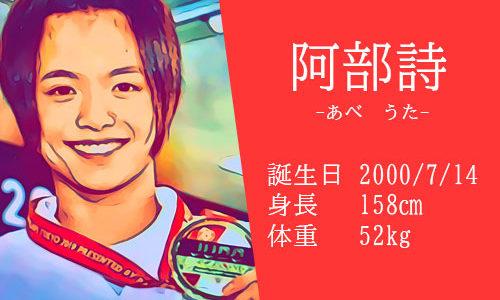 【東京五輪】女子柔道52kg級 阿部詩選手の可愛いインスタと経歴紹介
