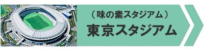 東京スタジアム(味の素スタジアム)