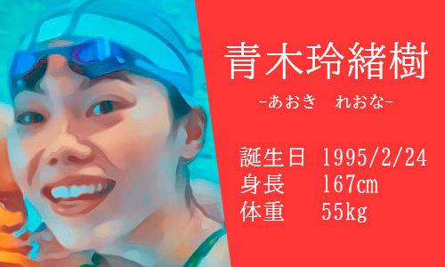 【東京五輪】水泳女子平泳ぎ青木玲緒樹選手は味噌ラーメンに救われた青春とかわいいインスタ