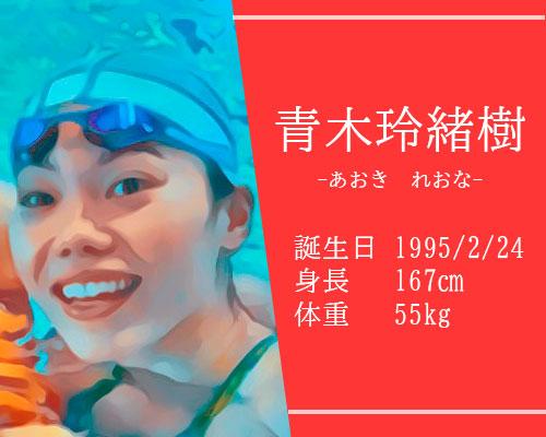 東京オリンピック水泳青木玲緒樹選手