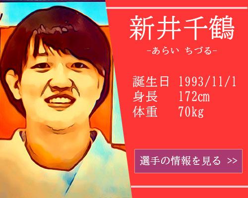 【東京五輪】女子柔道70kg級 新井千鶴選手