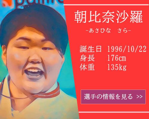 【東京五輪】女子柔道78kg超級 朝比奈沙羅選手