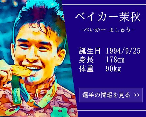 【東京五輪】柔道90kg級 ベイカー茉秋選手