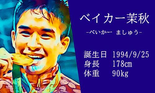 柔道90kg級ベイカー茉秋選手の東京五輪結果は?大会優勝歴と今後への期待