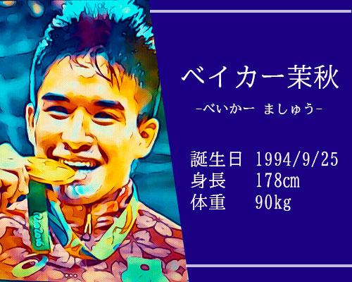 ベイカー茉秋選手東京オリンピック