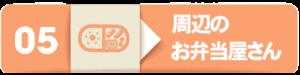 日本武道館弁当屋情報
