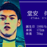 東京オリンピック男子サッカー代表堂安律選手