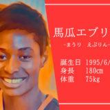 東京オリンピック女子バスケットバール代表馬瓜エブリン