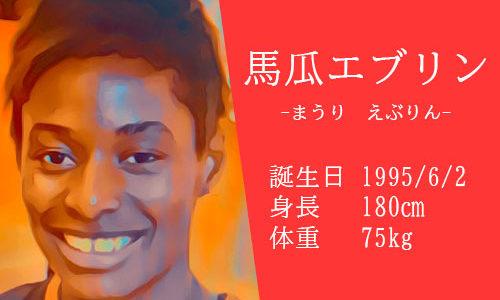 【東京五輪】女子バスケットボール馬瓜エブリンってどんな選手?妹は誰?ジャンクスポーツ常連
