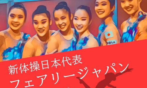 【暴露】ジャンクスポーツやテレビで大人気【東京五輪】新体操フェアリー ジャパンメンバーの隠された秘密