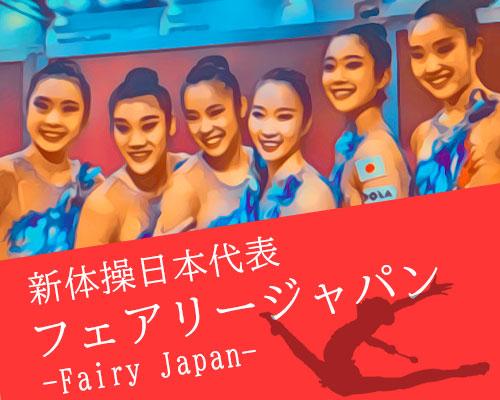 東京オリンピック新体操フェアリージャパン