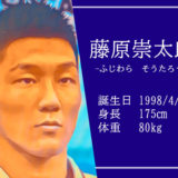 東京オリンピック藤原崇太郎