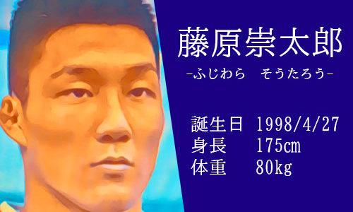 【東京五輪】男子81キロ級 藤原崇太郎選手の筋肉インスタを大公開