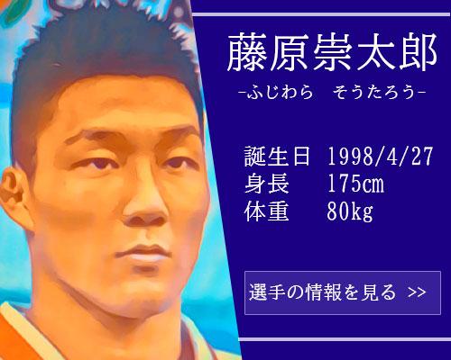 【東京五輪】柔道81kg級 藤原崇太郎選手