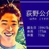 東京オリンピック水泳個人メドレー萩野公介選手