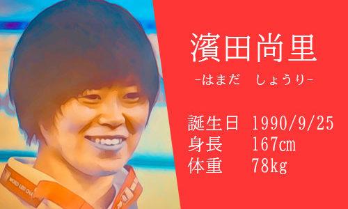 【写真あり】柔道女子78kg級 濱田尚里選手の東京五輪の結果は?現役自衛官って本当?