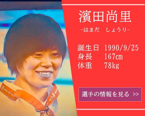 【東京五輪】女子柔道78kg級 濱田尚里選手
