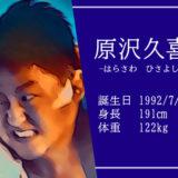 東京オリンピック原沢久喜選手
