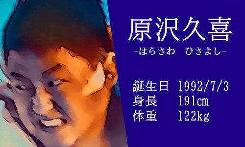 【東京五輪】柔道100kg超級 原沢久喜選手の筋肉がエグイ!結婚情報や世界選手権大会の結果は?