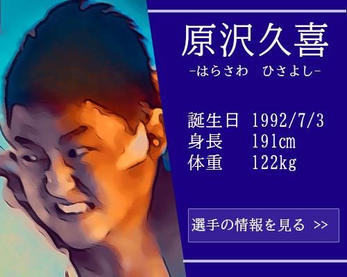 【東京五輪】柔道100kg超級 原沢久喜選手