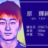 東京オリンピック男子サッカー代表原輝綺選手