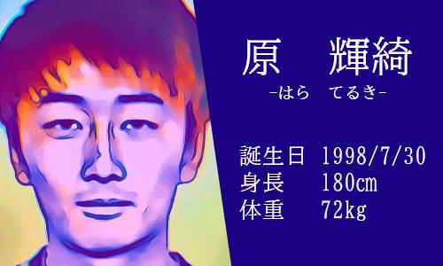 【東京五輪】サッカー日本代表 原輝綺選手の活躍は?かっこいいインスタ