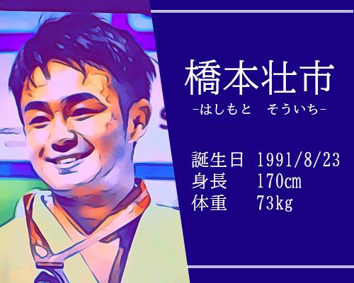 【東京五輪】柔道73kg級 橋本壮市選手インスタでも好評なイケメン筋肉