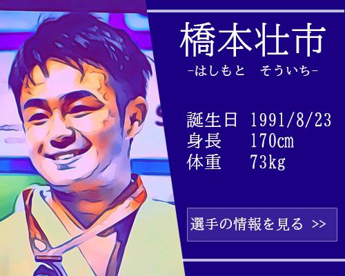 【東京五輪】柔道73kg級 橋本壮市選手