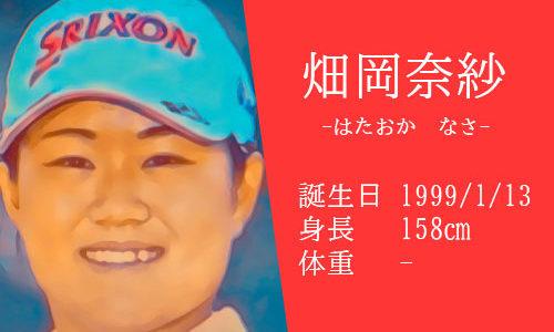 【東京五輪】日本女子プロゴルフ畑岡奈紗選手が【30年に一人の逸材】と言われる理由は?