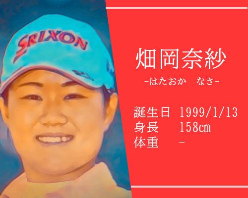 東京オリンピック女子ゴルフ畑岡奈紗選手