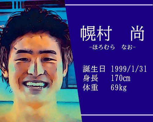 東京オリンピック競泳バタフライ代表幌村尚選手