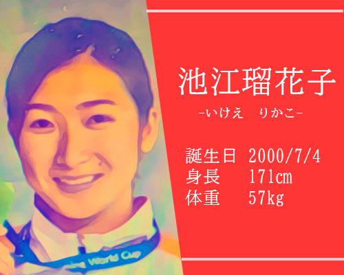 池江瑠花子選手