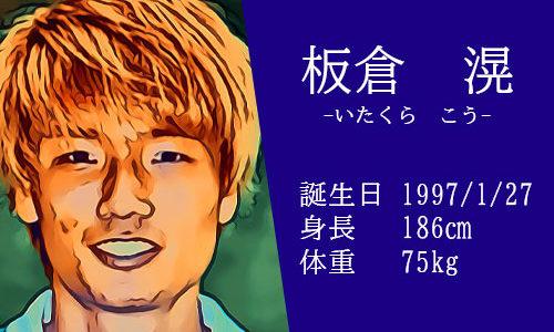 【東京五輪】サッカー日本代表 板倉滉選手の活躍は?かっこいいインスタ