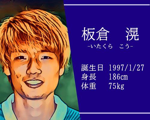 東京オリンピック男子サッカー代表板倉滉選手