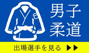 東京五輪柔道出場選手男子