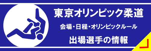 【東京五輪柔道】出場選手・ルール・会場・日程情報