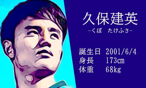 【東京五輪】サッカー日本代表 久保建英選手のスペインでの生活や出身校は?かっこいいインスタ