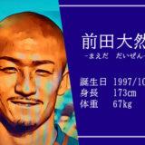 東京オリンピック男子サッカー代表前田大然選手