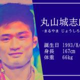 丸山城志郎東京オリンピック