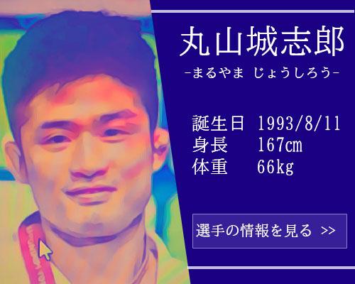 【東京五輪】柔道66kg級 丸山城志郎選手