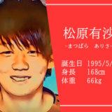 東京オリンピック女子サッカーなでしこジャパン代表松原有沙選手