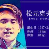 東京オリンピック水泳自由形代表松元克央
