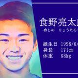 東京オリンピック男子サッカー代表食野亮太郎選手