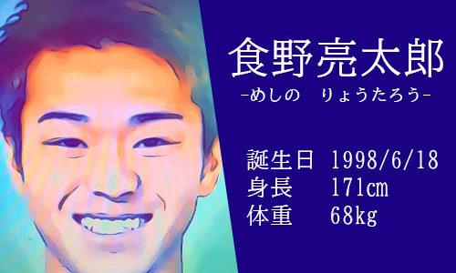 【東京五輪】サッカー日本代表 食野亮太郎選手の活躍は?かっこいいインスタ