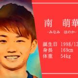 東京オリンピック女子サッカーなでしこジャパン南萌華選手