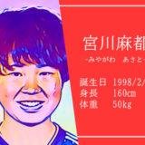 東京オリンピック女子サッカーなでしこジャパン代表宮川麻都選手